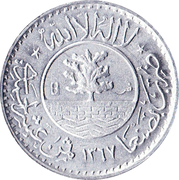 1/80 Riyal - Ahmad (Private issue) – reverse