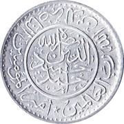 1/80 Riyal - Ahmad (Private issue) – obverse