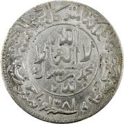 ½ Ahmadi Riyal - Ahmad (mint reads outward) – reverse