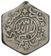 ⅛ Ahmadi Riyal - Ahmad (Hexagonal) – reverse