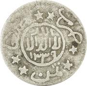 ⅛  Riyal - Yahya – reverse