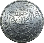 1/40 Riyal - Ahmad (Private issue) – obverse