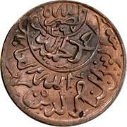 "1/40 Riyal - Ahmad (Bronze; large ""Sanaa"" & with ""Sana"") – obverse"