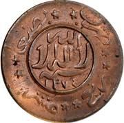 "1/40 Riyal - Ahmad (Bronze; large ""Sanaa"" & with ""Sana"") – reverse"