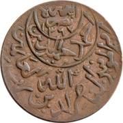 "1/40 Riyal - Ahmad (Bronze; small ""Sanaa"" & with ""Sana"") – obverse"
