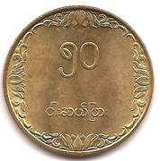 50 Pyas (FAO) – reverse