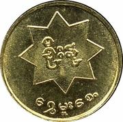1 Mu (Patriotic Liberation Army - Rebel Coinage) – reverse