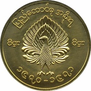 4 Mu (Patriotic Liberation Army - Rebel Coinage) – obverse