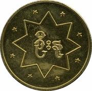 4 Mu (Patriotic Liberation Army - Rebel Coinage) – reverse