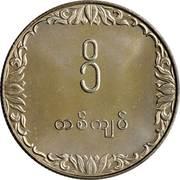 1 Kyat (FAO) – reverse