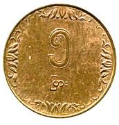 5 Pyas (FAO) – reverse