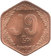 25 Pyas (FAO) – reverse