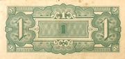 1 Rupee (Japanese Government) – reverse
