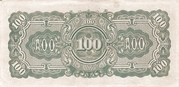 100 Rupees (Japanese Government) – reverse