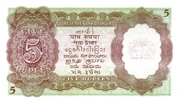 5 Rupees (Military Administration) – reverse