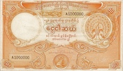 50 Kyats (Not Issued) – obverse
