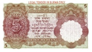 5 Rupees – reverse