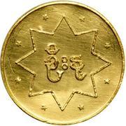 2 Mu (Patriotic Liberation Army - Rebel Coinage) – reverse