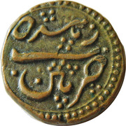 1 Paisa - Tipu Sultan (1750-1799) -  reverse