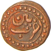 ¼ Paisa - Tipu Sultan (Patan mint) – reverse
