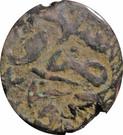 Mysore Coin 1840's Muslim Period – reverse