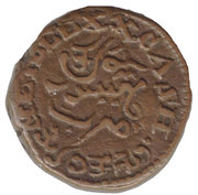 20 Cash - Krishnaraja Wodeyar III – reverse