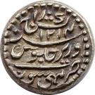 1 Pavali - Krishnaraja Wodeyar III – reverse