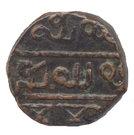 20 Cash - Krishna Raja Wodeyar (AH 1225-1285) – reverse