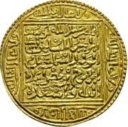 Dinar - Yusuf b. Isma'il (Granada) – reverse