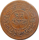 3 Dokda - Vibhaji – reverse