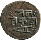 3 Dokda - Jam Ranjitsinhji Vibhaji Jadeja – reverse