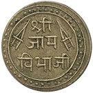 1 Kori - Vibhaji – obverse