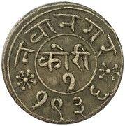 1 Kori - Vibhaji – reverse