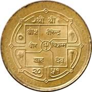 1 Rupee - Birendra Bir Bikram (magnetic) -  obverse