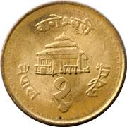 1 Rupee - Birendra Bir Bikram (magnetic) -  reverse