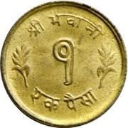 1 Paisa - Mahendra Bir Bikram – reverse