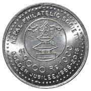 1000 Rupees (Nepal Philatelic Society) – obverse