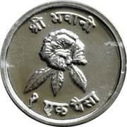 "1 Paisa - Mahendra Bir Bikram (""महेन्द्र"" in obverse inscription) – reverse"