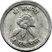 "1 Paisa - Birendra Bir Bikram (""वीरेन्द्र"" in obverse inscription) – reverse"