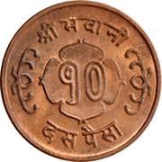10 Paisa - Mahendra Bir Bikram -  reverse