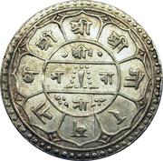 Mohar - Tribhuwan Bir Bikram – reverse