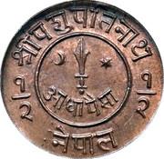 ½ Paisa - Tribhuvana Bir Bikram – reverse