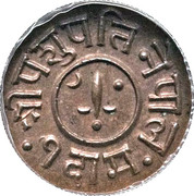 ¼ Paisa - Tribhuvan Bir Bikram – reverse