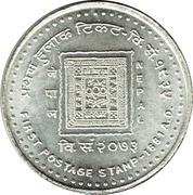 1000 Rupees (Nepal Philatelic Society - error date) – obverse