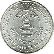 1000 Rupees (Nepal Philatelic Society - error date) – reverse