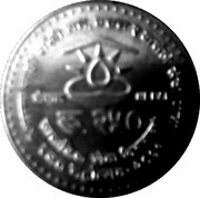 250 Rupees - Gyanendra Bir Bikram (Social Service) – reverse
