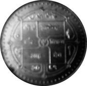 250 Rupees - Gyanendra Bir Bikram (Social Service) – obverse