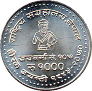 1000 Rupees (National Museum) – obverse