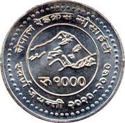 1000 Rupee (Red Cross) – obverse
