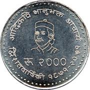 2000 Rupees (Bhanu Bhakta Acharya) – obverse